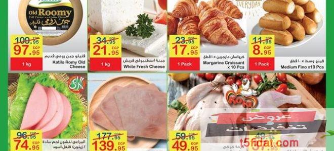 عروض كارفور مصر الترويجية لشهر سبتمبر 2018 على الأجهزة الكهربائية والموبايلات والسلع الغذائية