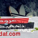 اسعار احذية وملابس اديداس الرياضية 2020 adidas