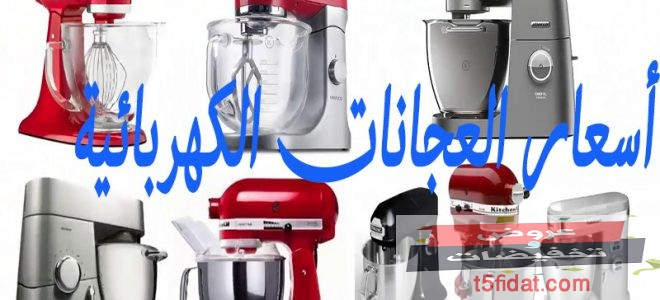 اسعار العجانات الكهربائية 2020 ومقارنات بين افضل العجانات المتوفرة بمصر والسعودية