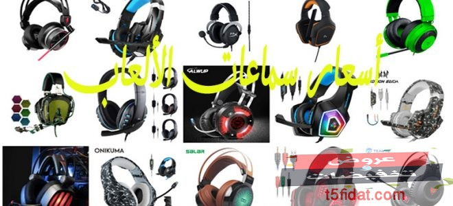 """أسعار أفضل سماعات الألعاب """"الجيمز"""" 2020 في مصر للبلاي ستشن والأكس بوكس والكمبيوتر  المكتبي"""