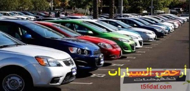 ارخص اسعار السيارات 2020
