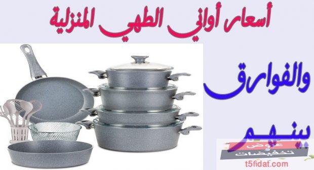 اسعار اطقم الحلل الجرانيت