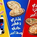 مفأجات لأهالي الإسكندرية .. عروض البيتزا والشاورما من فتح الله ماركت مستمرة خلال يوليو 2020