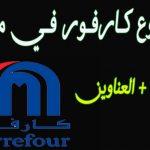 جميع فروع كارفور هايبر ماركت في مصر بارقام الهواتف والعناوين بكافة المحافظات