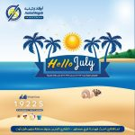 عروض اولاد رجب hello July أهلا بالصيف حتى 11 يوليو  كتالوج التخفيضات والخصومات