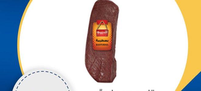 اخر عروض اولاد رجب على اللحوم المجمدة والالبان حتى 11 يوليو 2020 بجميع الفروع