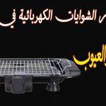 اسعار الشوايات الكهربائية في مصر ونصائح هامة قبل الشراء وذكر المميزات والعيوب