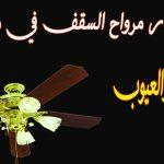 اسعار مراوح السقف 2020 في مصر واشهر الماركات ونصائح قبل الشراء