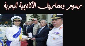 مصاريف الأكاديمية البحرية بالاسكندرية