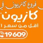 عناوين فروع كازيون ماركت في كافة المحافظات المصرية + الخط الساخن
