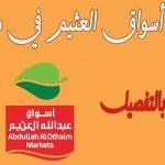 عناوين فروع اسواق العثيم في مصر في كافة المحافظات