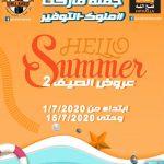 """عروض فتح الله ماركت من 1 إلى 15 يوليو 2020 """"ملوك التوفير .. عرض الصيف 2"""" سارع قبل النفاذ"""