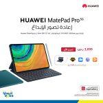 عروض اكسترا على ايباد Huawei MatePad Pro 5G الجديد بسعر خاص جداً لفترة محدودة.