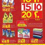 مجلة عروض لولو  ماركت من 24 إلى 30 ذو القعدة 1441 بجميع فروع المملكة السعودية