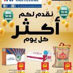 مجلة عروض كارفور السعودية من 24 ذو القعدة حتى 5 ذو الحجة 1441 خصومات كبيرة