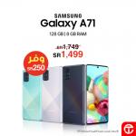 عروض مكتبة جرير على جوال Samsung A71 خصم 250 ريال سعودي
