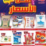 عروض اسواق عبد الله العثيم الاسبوعية من 24 إلى 30 ذو القعدة 1441 مجلة أقل الأسعار