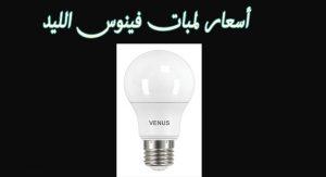 عيوب اللمبات الليد from www.t5fidat.com