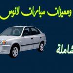 اسعار ومميزات سيارات لانوس وفيرنا | مقارنة شاملة بين هيونداي فيرنا وشيفروليه لانوس