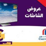عروض الشاشات 2021 .. اخر  اسعار شاشات التلفزيون في هايبر ماركت مصر