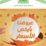 عروض خير زمان في كافة الفروع حتى يوم 15/11/2020 على البقالة واللحوم الطازجة