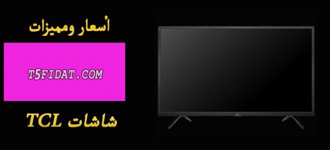 اسعار شاشات Tcl في مصر والسعودية 2021 مميزات وعيوب الشاشة عروض وتخفيضات