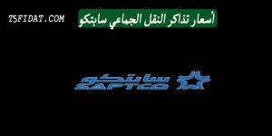 أسعار تذاكر النقل الجماعي سابتكو الرياض