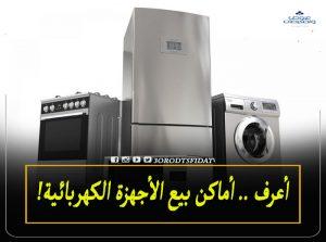 توكيلان الأجهزة الكهربائية في مصر
