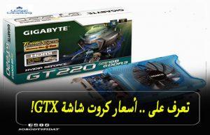 أسعار كروت شاشة Gtx