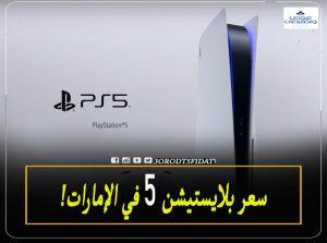 سعر بلايستيشن 5 في الإمارات