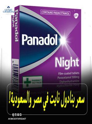 سعر بنادول نايت Panadol Night في مصر والسعودية 2021 عروض وتخفيضات