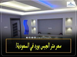 سعر متر الجبس بورد 2021
