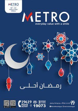عروض مترو ماركت شهر رمضان 2021