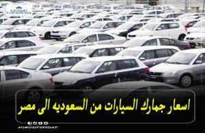 اسعار جمارك السيارات من السعودية الى مصر