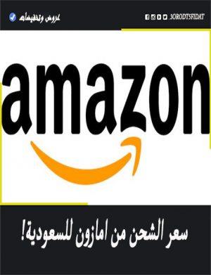 سعر الشحن من امازون للسعودية