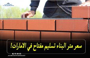 سعر متر البناء تسليم مفتاح في الامارات