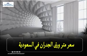 سعر متر ورق الجدران في السعودية