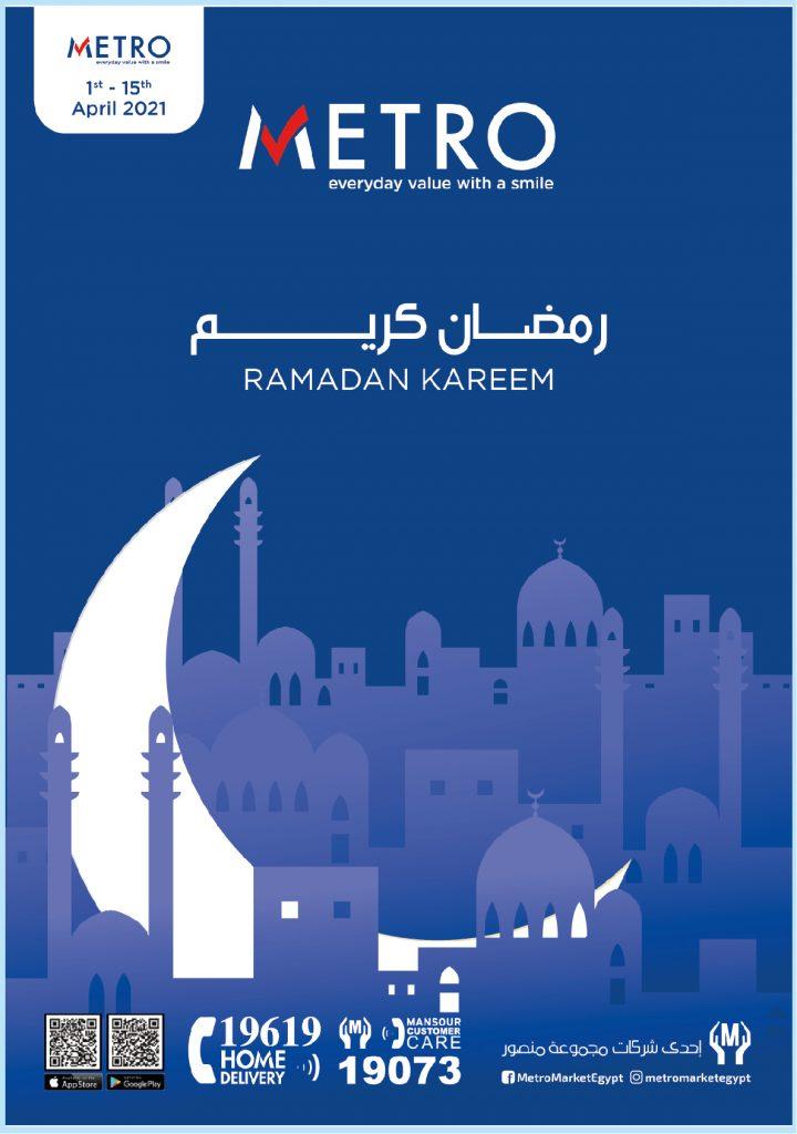 عروض مترو شهر رمضان 2021