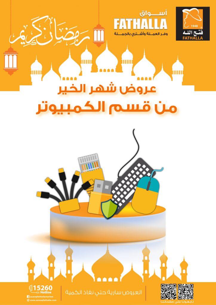 عروض فتح الله شهر رمضان 2021