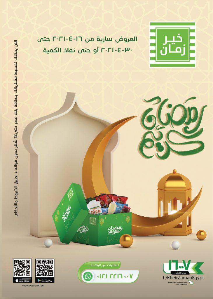 عروض خير زمان رمضان 2021