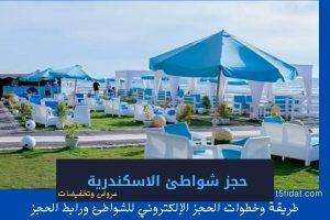 رابط حجز شواطئ الاسكندرية اون لاين عبر الانترنت