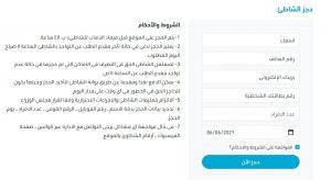 رابط موقع حجز الشاطئ اون لاين الاسكندرية