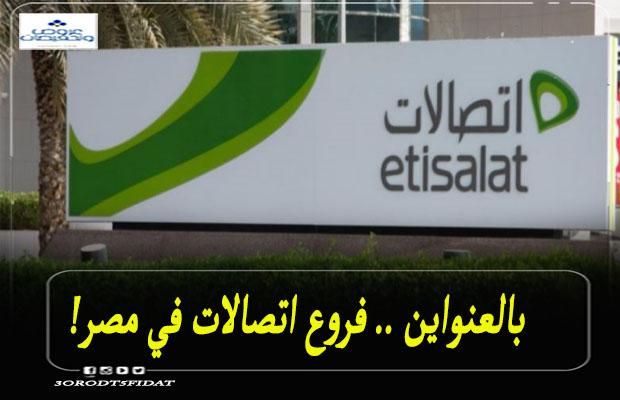 فروع اتصالات في مصر