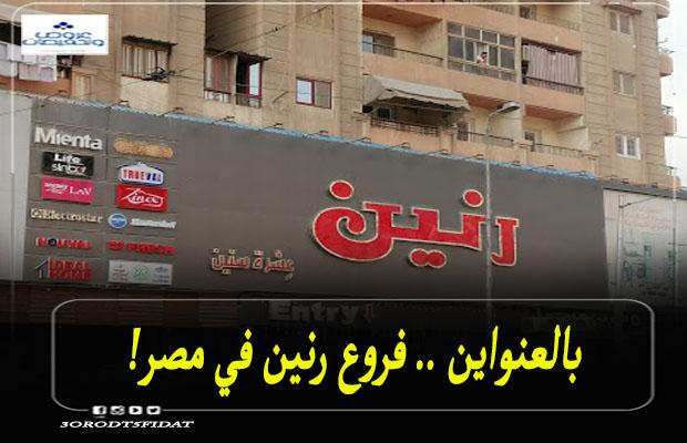 فروع رنين في مصر