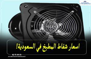 اسعار شفاط المطبخ في السعودية
