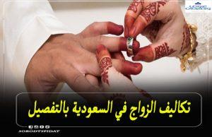 تكاليف الزواج في السعودية 2021