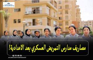 مصاريف مدارس التمريض العسكري بعد الاعدادية