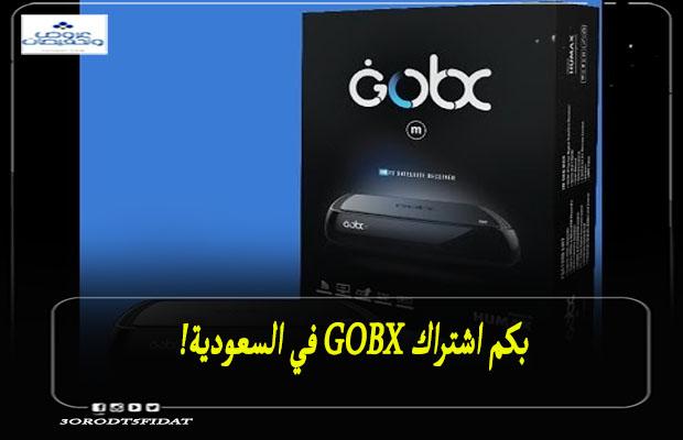 بكم اشتراك GOBX