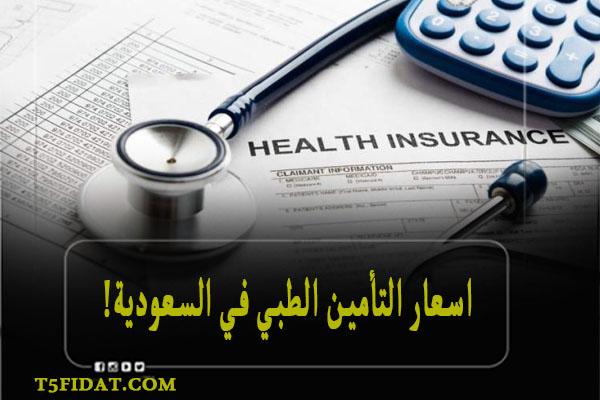 اسعار التأمين الطبي في السعودية