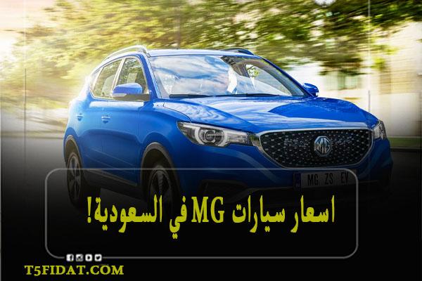 اسعار سيارات mg في السعودية